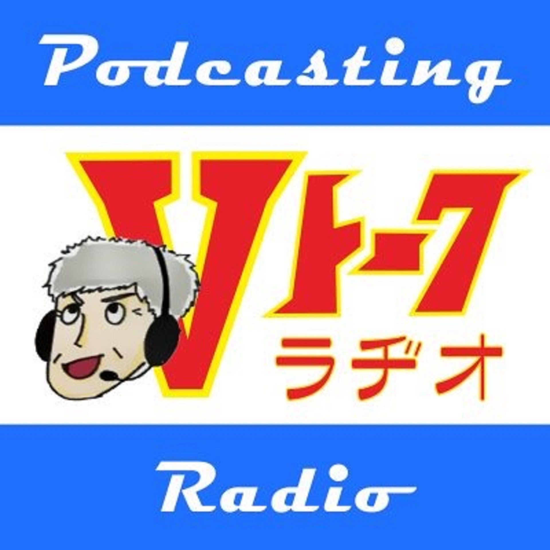 バイク系独り言ポッドキャスト番組  Vトーク radio